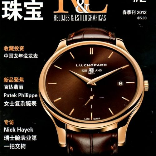 CFB - 2012 - R&E CHINA PORTADA MARZO