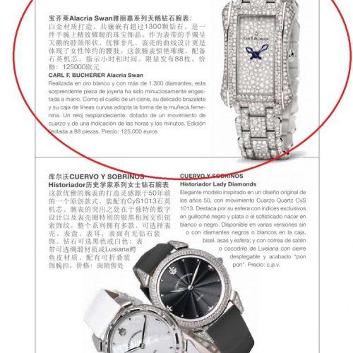CFB - 2014 - 12-SCChina_repor