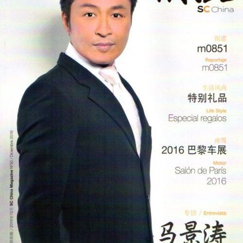 CFB - 2016 - 12-ScChina_portada
