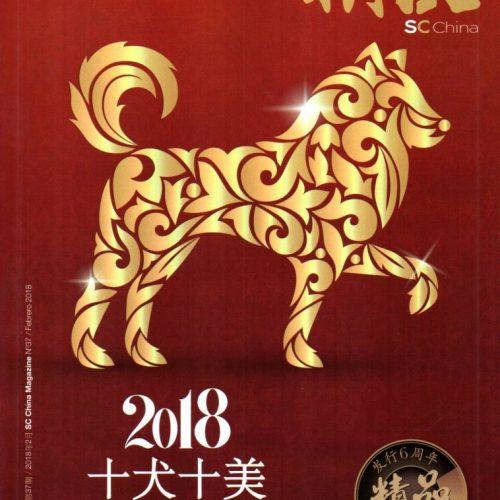 CFB - 2018 - 2-ScChina_portada