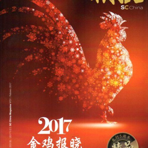 QT - 2017 - 1-SC China_portada